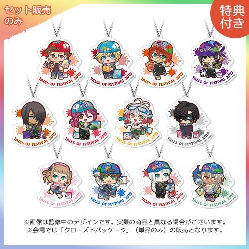 Tales of Festival 2019 - Acrylic Charms Set A