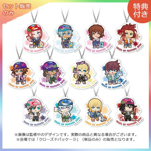 Tales of Festival 2019 - Acrylic Charms - SET B