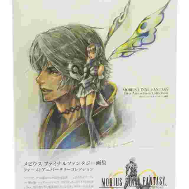Screenshot for the game MOBIUS FINAL FANTASY ARTBOOK First Anniversary Collections [IMPORT BOOK]