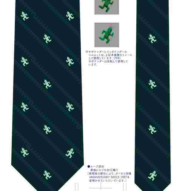 Screenshot for the game FINAL FANTASY CACTUAR Necktie