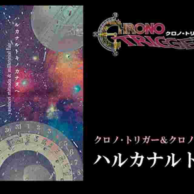 Capture d'écran du jeu Chrono Trigger & Chrono Cross - Arranged Album [Music Disc]