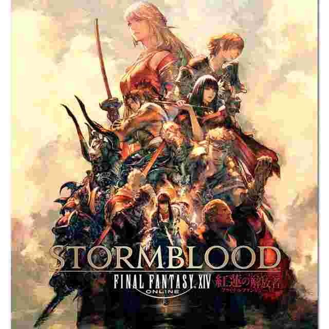 Captura de pantalla del juego Final Fantasy XIV Stormblood Wall Scroll