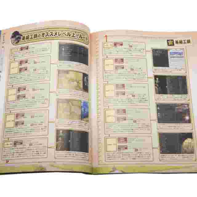 Screenshot for the game FINAL FANTASY® XIV: OFFICIAL Engineer & Survival Manual [IMPORT BOOK]