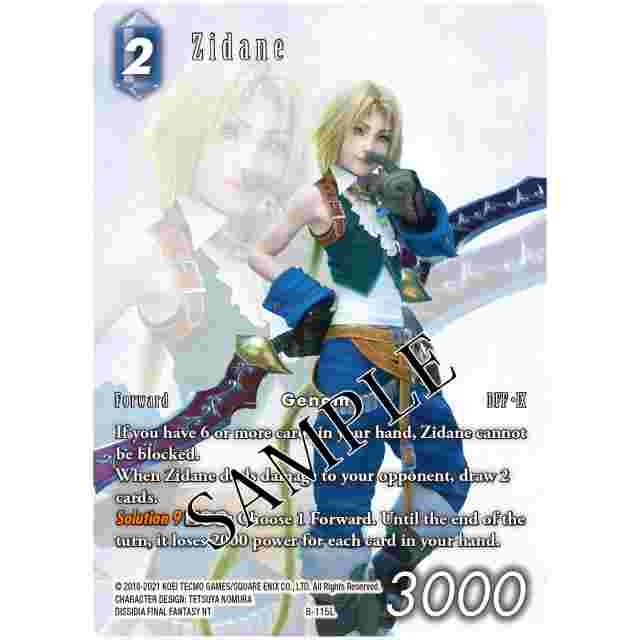 Screenshot for the game FINAL FANTASY TRADING CARD GAME: Anniversary Collection Set 2022 [FFTCG]