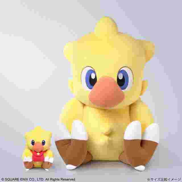 Screenshot for the game FINAL FANTASY JUMBO PLUSH - CHOCOBO