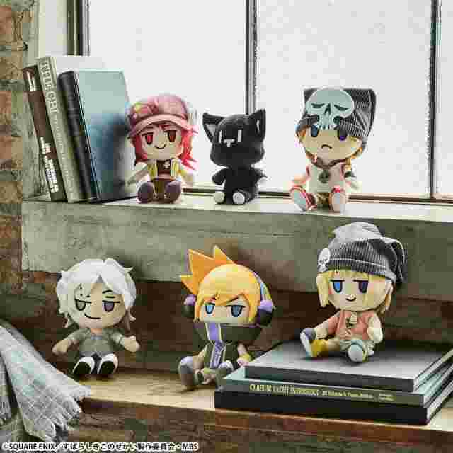 Screenshot for the game The World Ends with You The Animation Plush - JOSHUA [PLUSH]