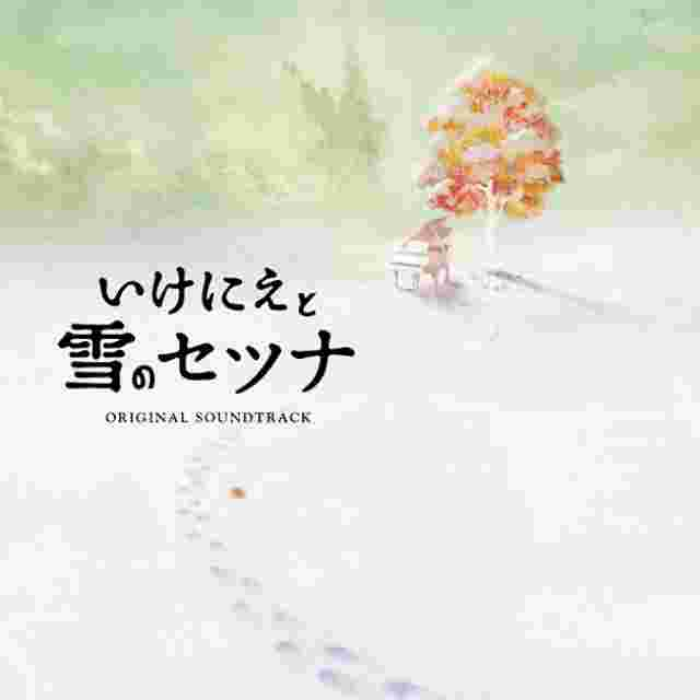 Screenshot for the game I AM SETSUNA : Original Soundtrack [CD]
