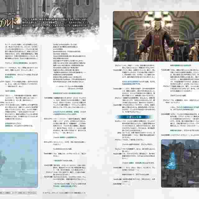 Screenshot for the game FINAL FANTASY XIV: Heavensward Official Complete Guide [Import Book]