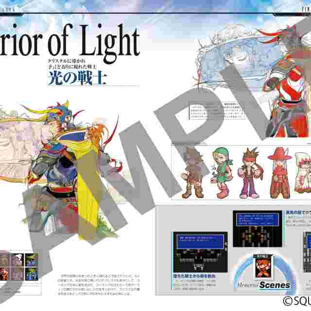Screenshot des Spiels FINAL FANTASY 25th MEMORIAL ULTIMANIA Vol.1