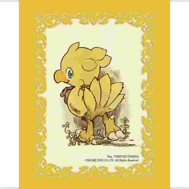 Screenshot for the game CHOCOBO PREMIUM CARD SLEEVES