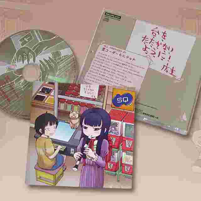 Screenshot des Spiels Cure SQ [Music Disc]