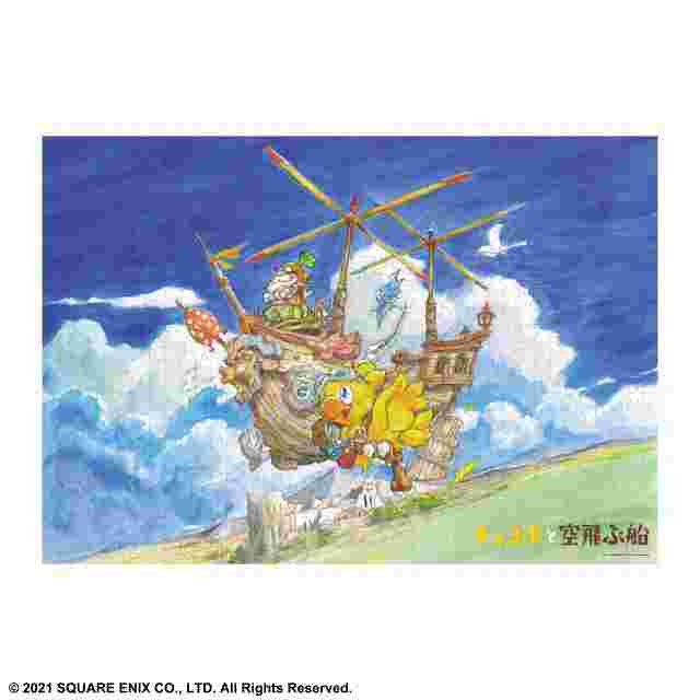 Screenshot for the game FINAL FANTASY EHON Chocobo and the Flying Ship Jigsaw Puzzle - 1000 PIECE